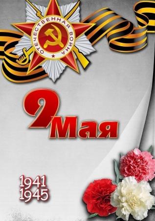 Праздник Великой победы – 9 мая